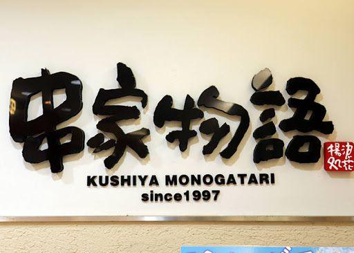 串家物語 LABI (Kushiya monogatari LABI)