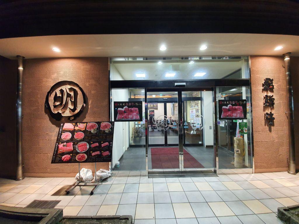 ร้านปิ้งย่างเนื้อฮิดะ Maruaki Yasugawa ที่ Takayama