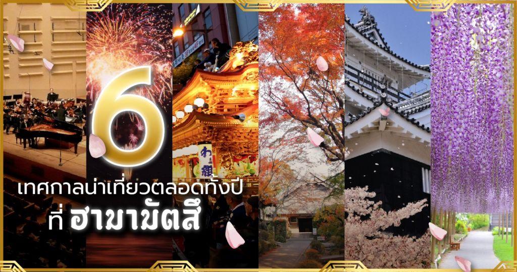 6 เทศกาลน่าเที่ยวตลอดทั้งปีที่ฮามามัตสึ (Hamamatsu)