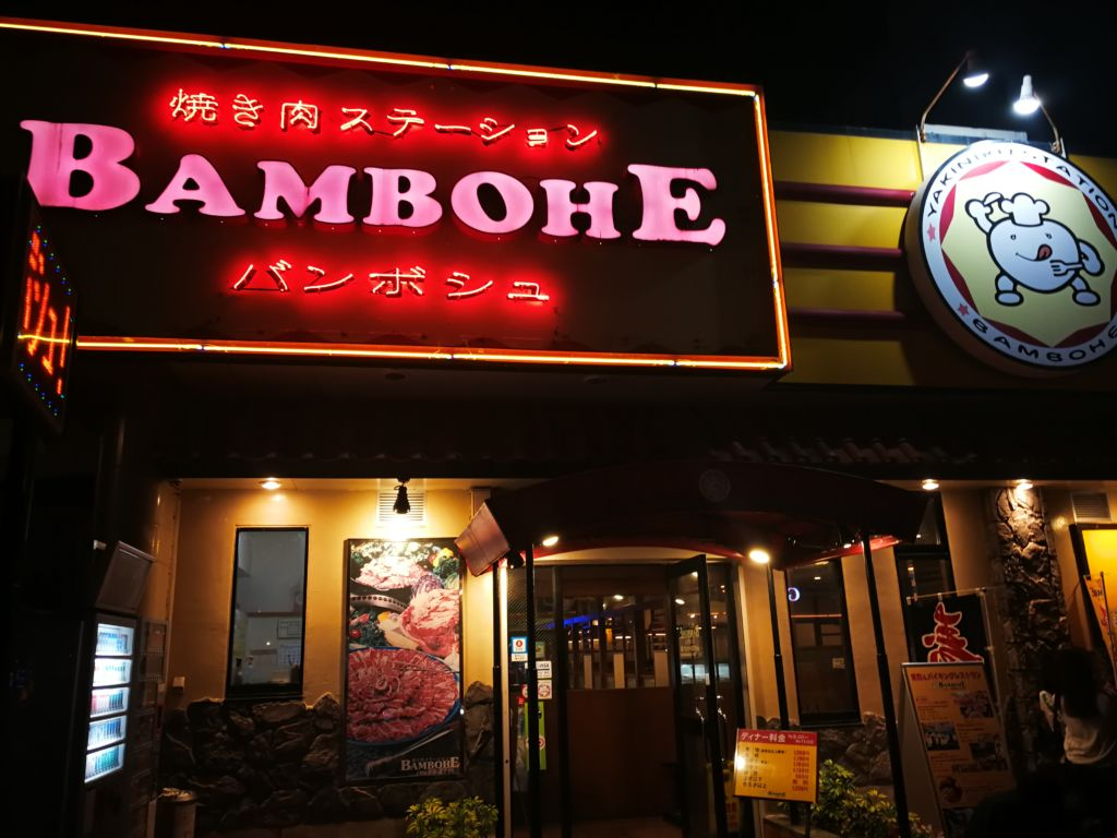 Bambohe บุฟเฟต์ปิ้งย่าง Okinawa ราคาถูก