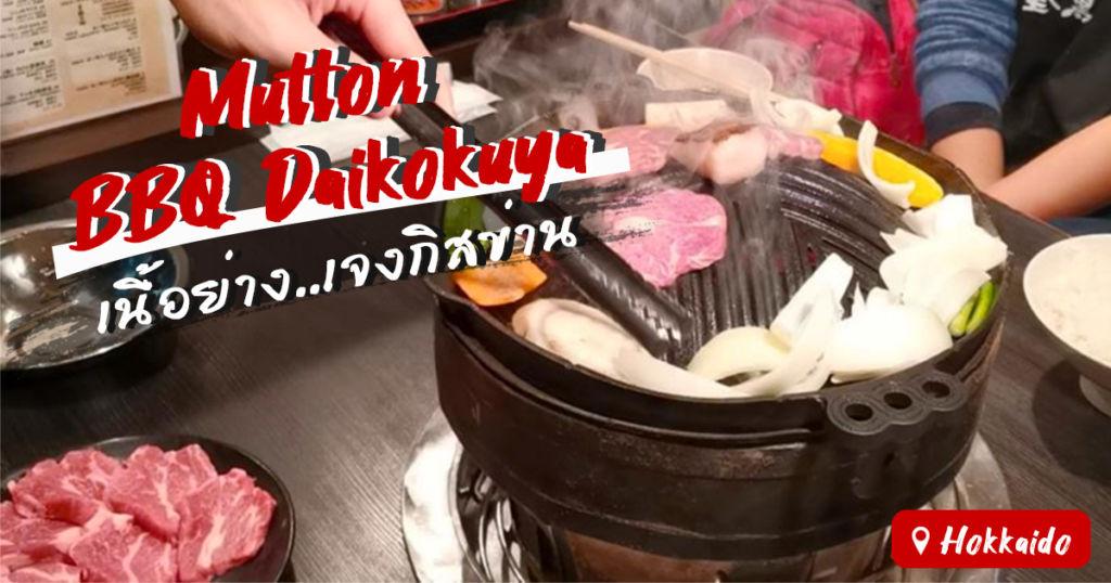 Mutton-BBQ-Daikokuya hokkaidio