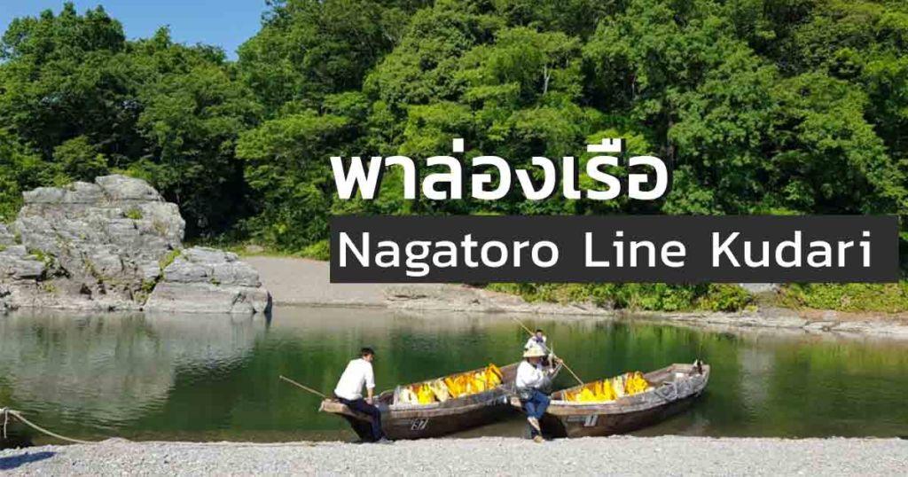 Nagatoro Line Kudari