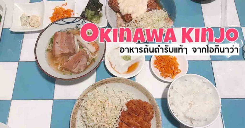 Okinawa-Kinjo-2