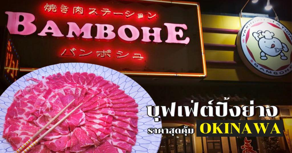 Bambohe บุฟเฟ่ต์ปิ้งย่าง ราคาสุดคุ้ม ขวัญใจ คนมาเที่ยว Okinawa