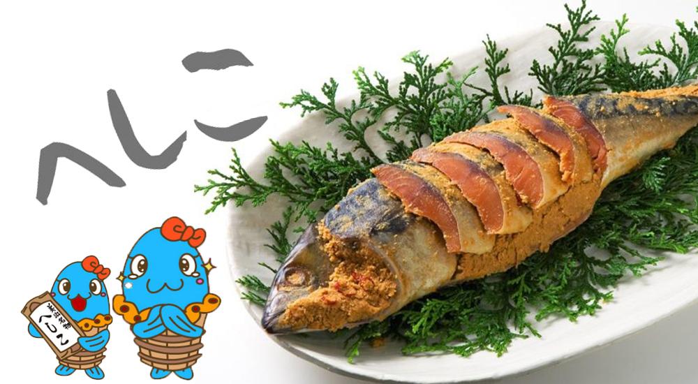 """""""เฮะชิโกะ"""" ปลาเค็มสไตล์ญี่ปุ่น"""
