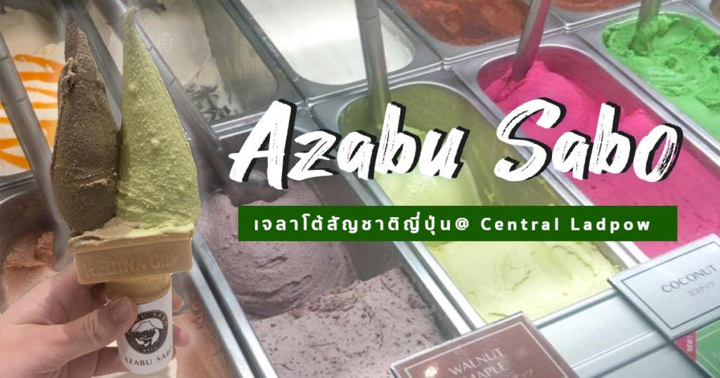 พาไปชิมไอศครีม Azabu Sabo เจลาโต้สัญชาติญี่ปุ่น สาขาเซ็นทรัลลาดพร้าว