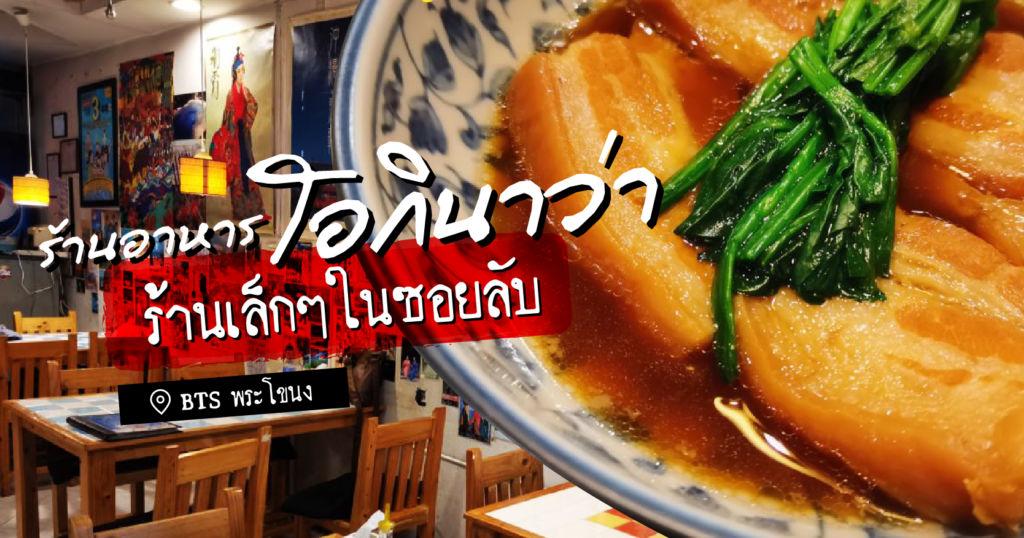 """""""คินโจ"""" ร้านอาหารญี่ปุ่นต้นตำหรับโอกินาว่า ที่สุขุมวิท 69"""