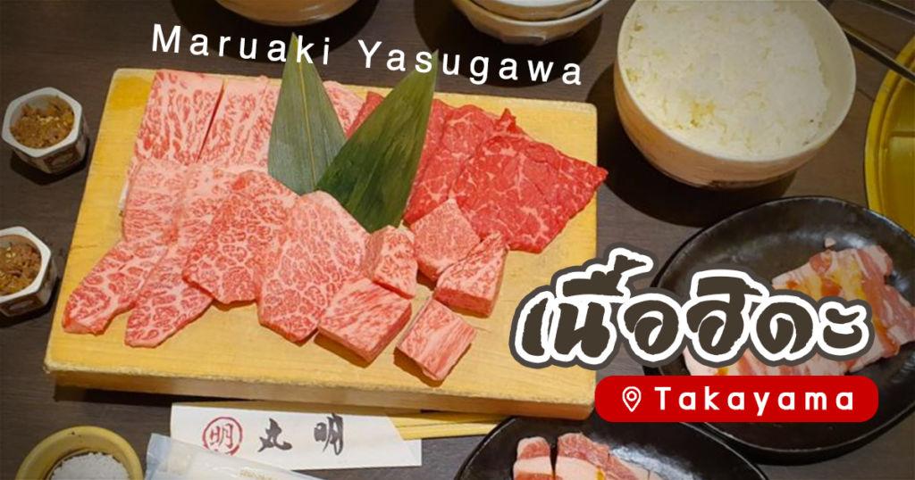 review-hida-beef takayama
