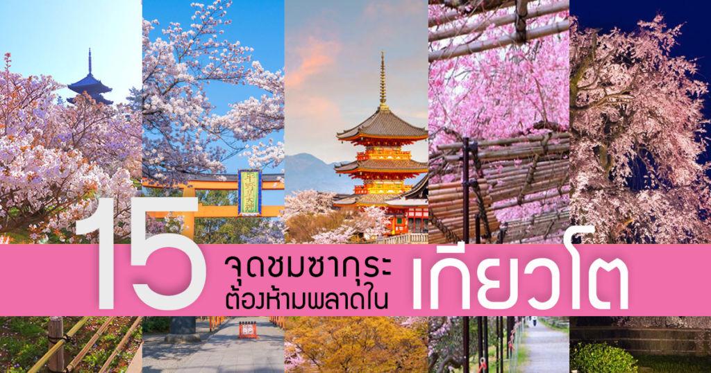 15 จุดชมซากุระ! ต้องห้ามพลาดในเกียวโต (Kyoto)