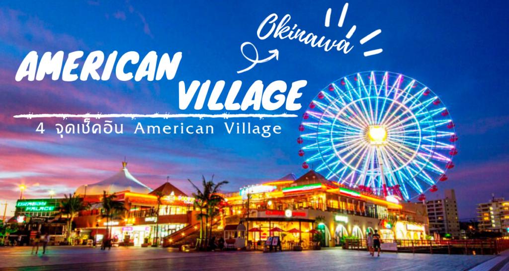 แนะนำจุดเช็คอิน Mihama American Village ใน Okinawa