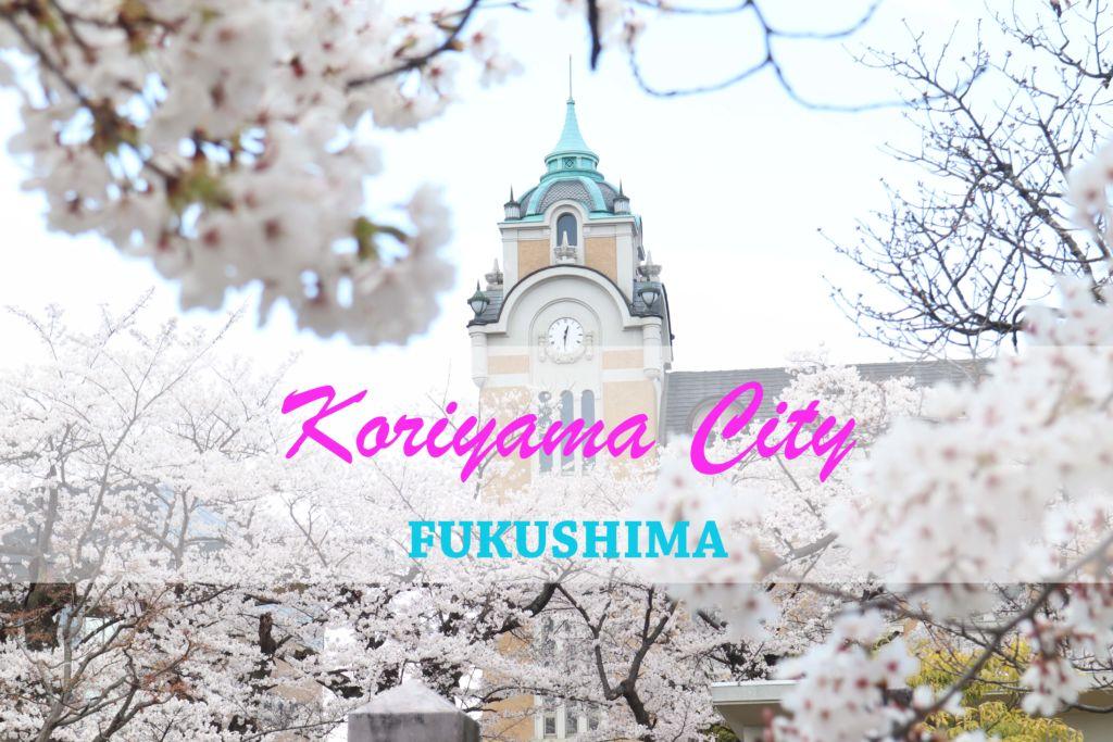 แพลนเที่ยว 1 วัน  Koriyama เมืองเล็กที่เต็มไปด้วยซากุระ