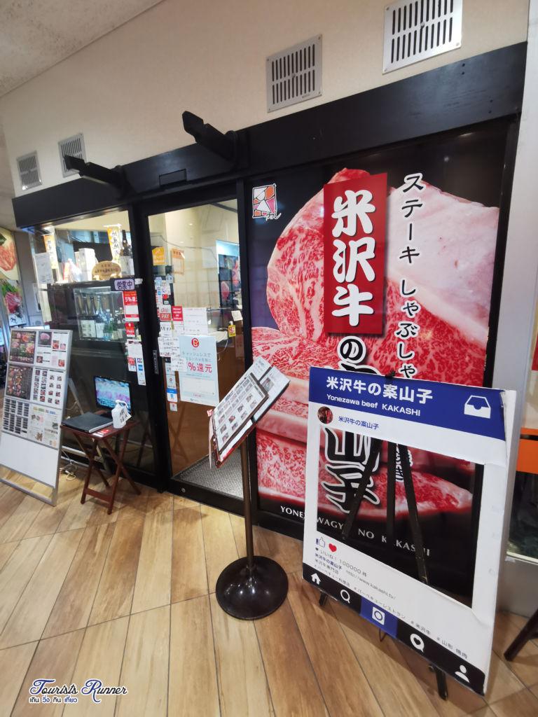 ร้าน yonezawagyu no kakashi