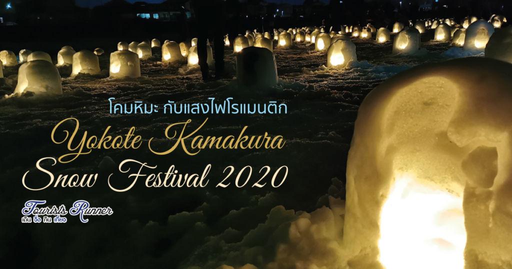 โคมหิมะกับแสงไฟโรแมนติก ที่ Yokote Kamakura Snow Festival 2020