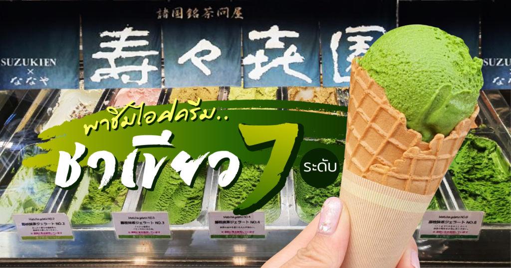 รีวิวพาชิมไอศครีมชาเขียว 7 ระดับ  ร้าน Suzukien, Asakusa