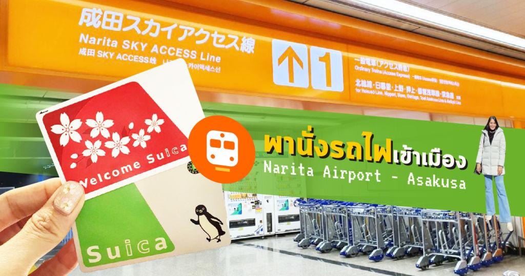 รีวิวพานั่งรถไฟเข้าเมืองจาก Narita Airport – Asakusa โดย Narita SKY ACCESS (Access Express)
