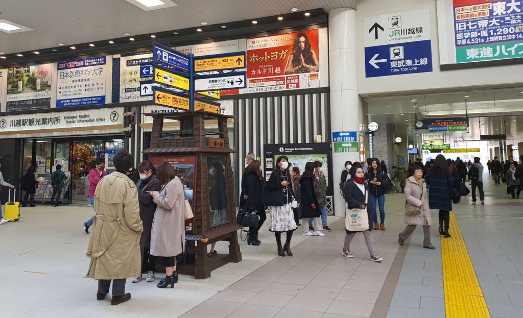 วิธีเดินทางไปคาวาโกเอะ(Kawagoe)