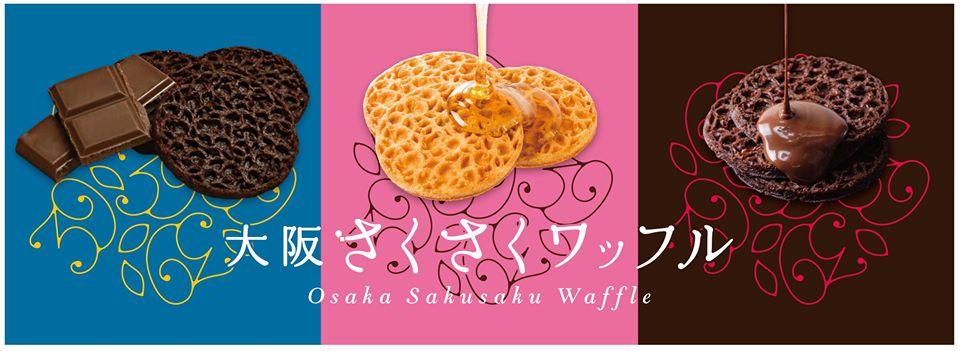 Osaka Sakusaku Waffle [Bijuu] ของฝากยอดฮิตจากสนามบินคันไซ(Kansai Airport)