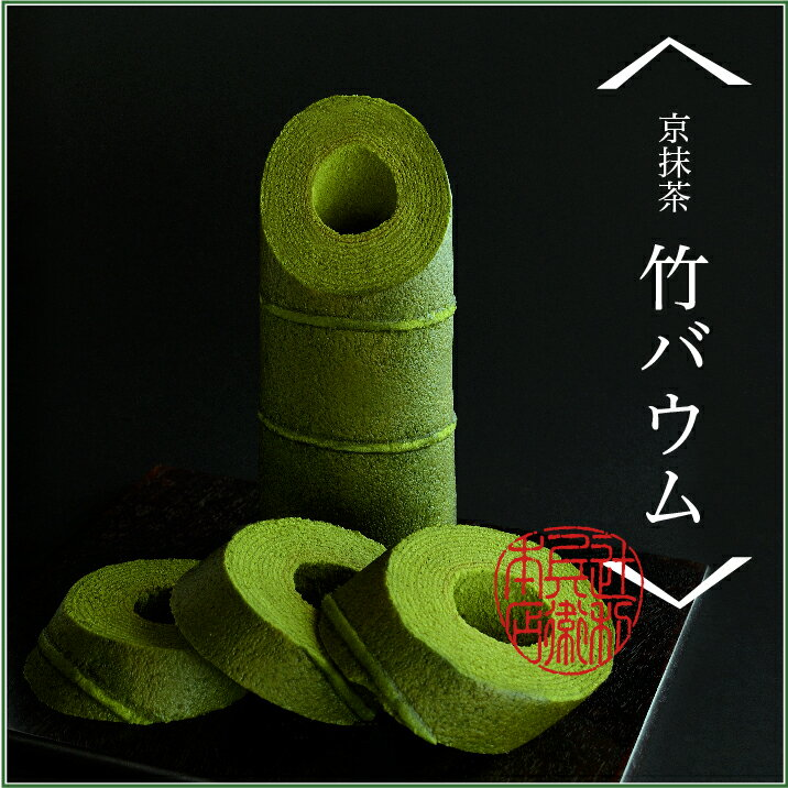 Kyo Matcha Take Baum (Uji Green Tea Baumkuchen) [Tsuji Rihei Honten] ของฝากยอดฮิตจากสนามบินคันไซ(Kansai Airport)
