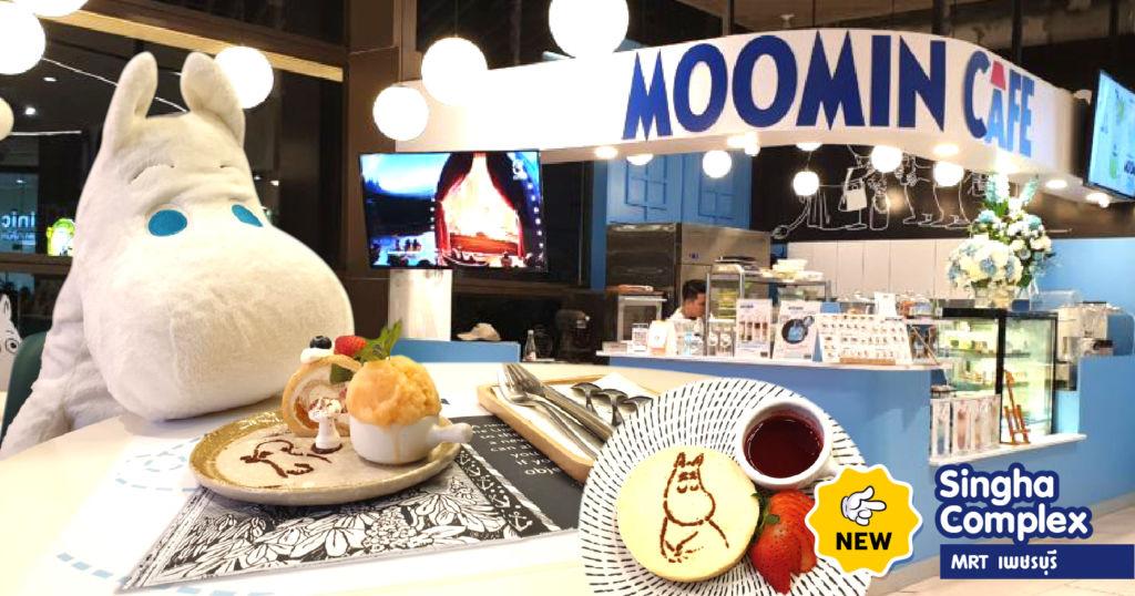 Moomin Cafe สาขาใหม่ที่ Singha Complex ใกล้ mrt เพชรบุรี