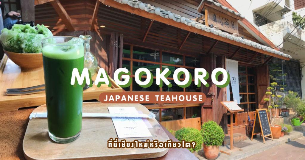 Magokoro Japanese Teahouse (มีใจให้มัทฉะ) ที่นี่เชียงใหม่หรือเกียวโต??!!
