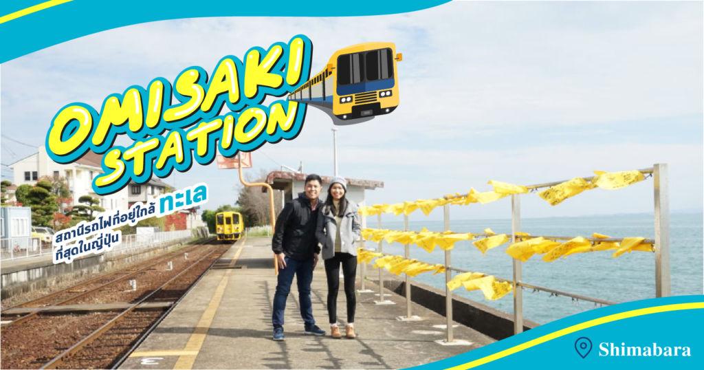 Omisaki Station : สถานีรถไฟที่อยู่ใกล้ทะเลที่สุดในญี่ปุ่น