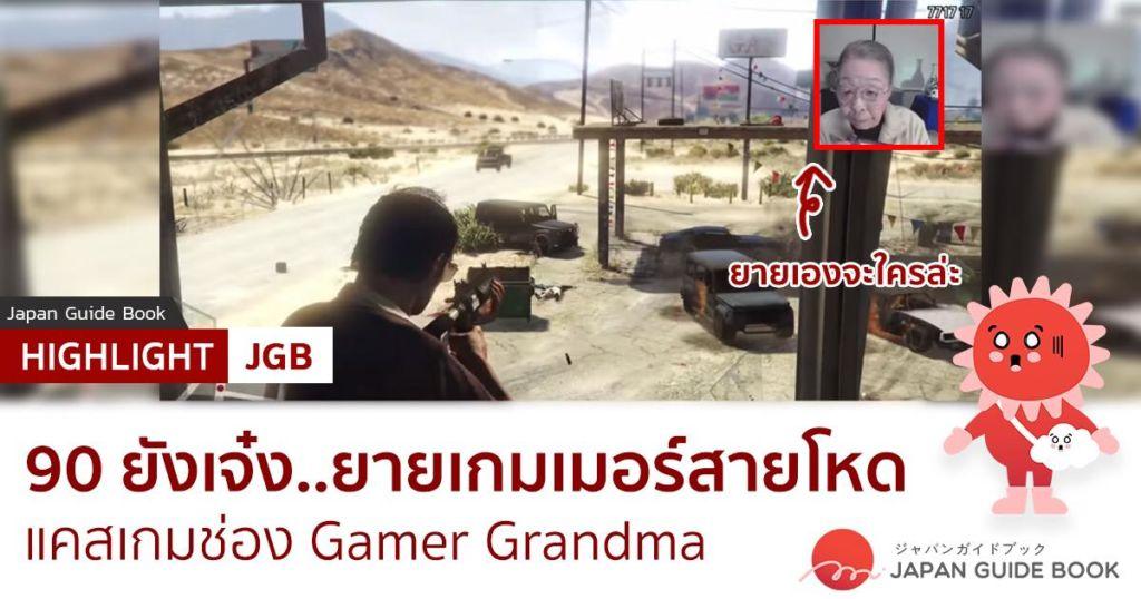 90 ยังเจ๋ง…Gamer Grandma คุณยายเกมเมอร์สายโหด แคสเกมผ่านช่องยูทูป
