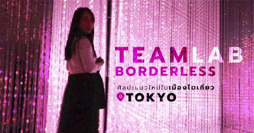 รีวิว TeamLab Borderless ศิลปะแนวใหม่ในเมืองโตเกียว