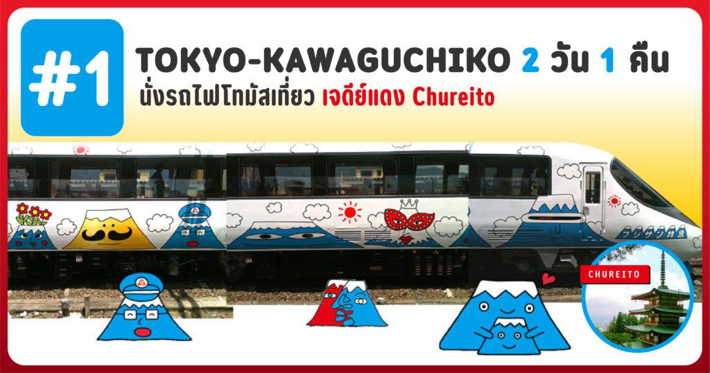 [Tokyo-Kawaguchiko 2 วัน 1 คืน] #1 นั่งรถไฟโทมัสเที่ยวเจดีย์แดง Chureito