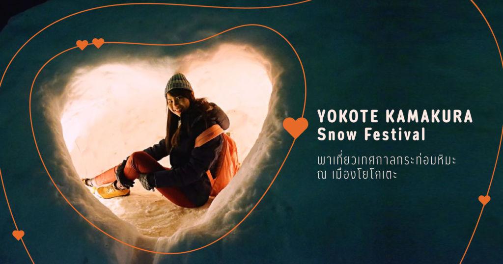 Yokote Kamakura Snow Festival : พาเที่ยวเทศกาลกระท่อมหิมะ ณ เมืองโยโคเตะ