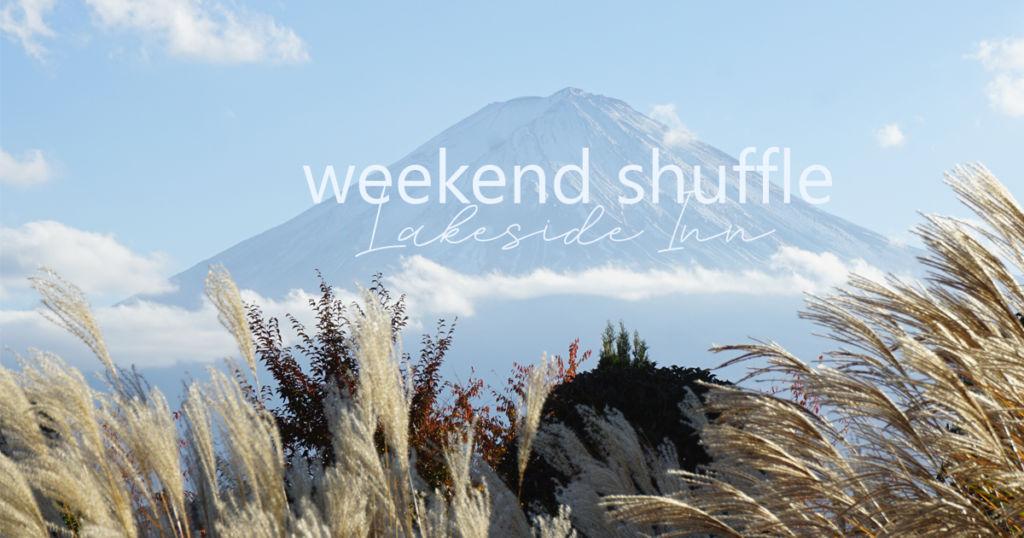 รีวิว Weekend Shuffle Lakeside Inn ที่พักน่ารักๆ ใกล้ทะเลสาบคาวากูจิโกะ