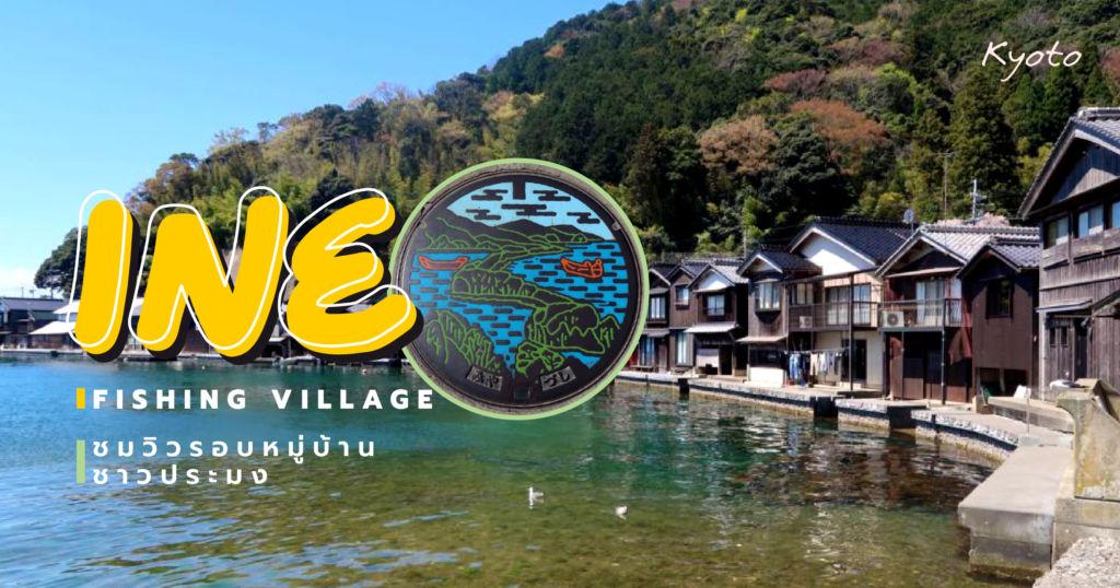 พากิน เที่ยว ชมวิวรอบหมู่บ้านประมง Ine Fishing Village ที่เกียวโต
