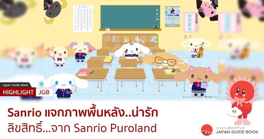 ถึงอยู่บ้านก็สนุกไปกับเหล่าคาแรกเตอร์ Sanrio ได้ กับภาพพื้นหลังสวยๆ จาก Sanrio Puroland