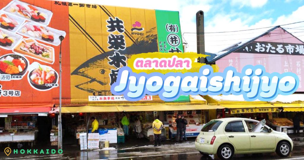 ยกทะเลขึ้นบก ณ ตลาดปลา Jyogaishijyo ในดินแดน Hokkaido