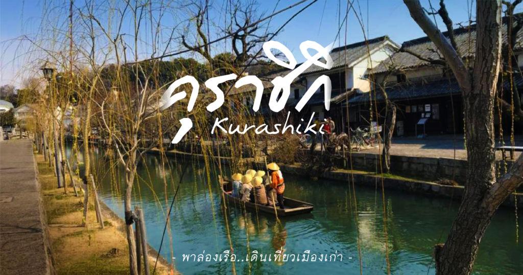 พาล่องเรือ..เดินเที่ยวเมืองเก่าคุราชิกิ(Kurashiki)