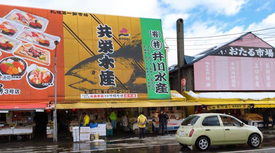 ตลาดปลาโจไก (Jyogai shijyo)