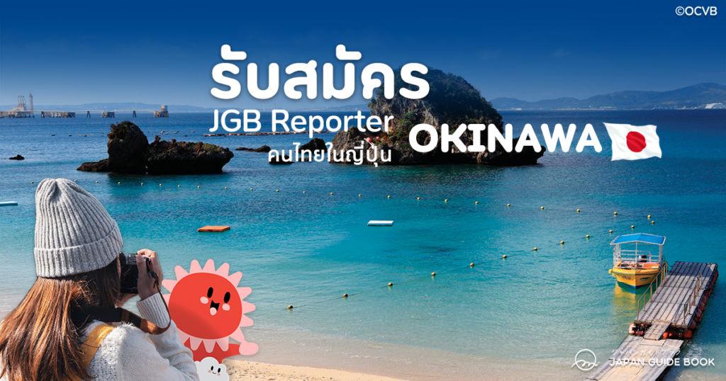 reporter okinawa