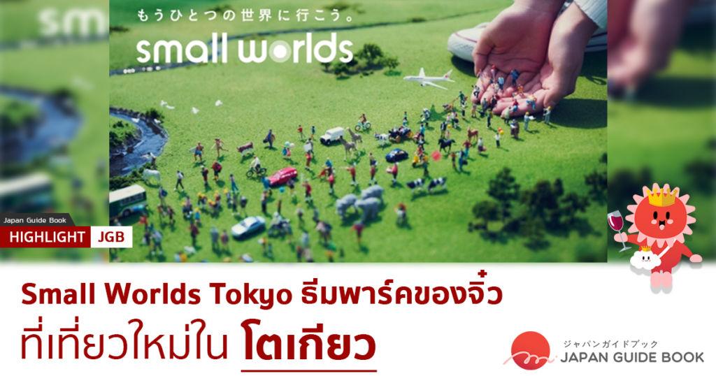 Small Worlds Tokyo ธีมพาร์คของจิ๋ว ที่เที่ยวใหม่ในโตเกียว