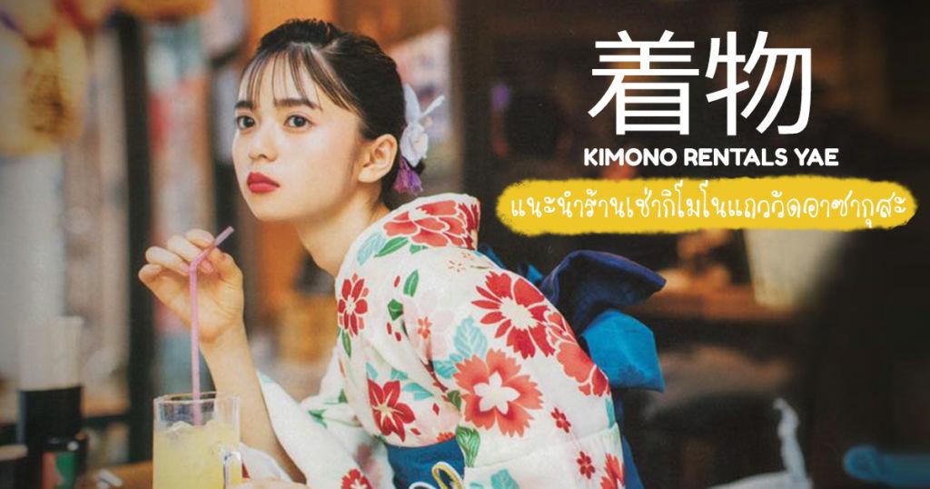 แนะนำร้านเช่ากิโมโนแถววัดอาซากุสะ