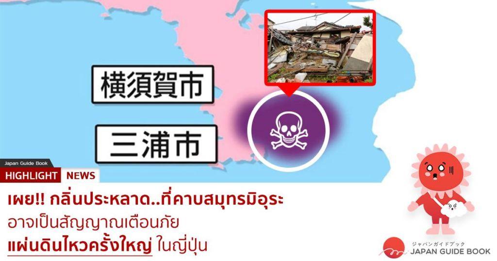 กลิ่นเหม็นประหลาดที่คาบสมุทรมิอุระ อาจเป็นสัญญาณบอกเหตุถึงการเกิดแผ่นดินไหวครั้งใหญ่!?