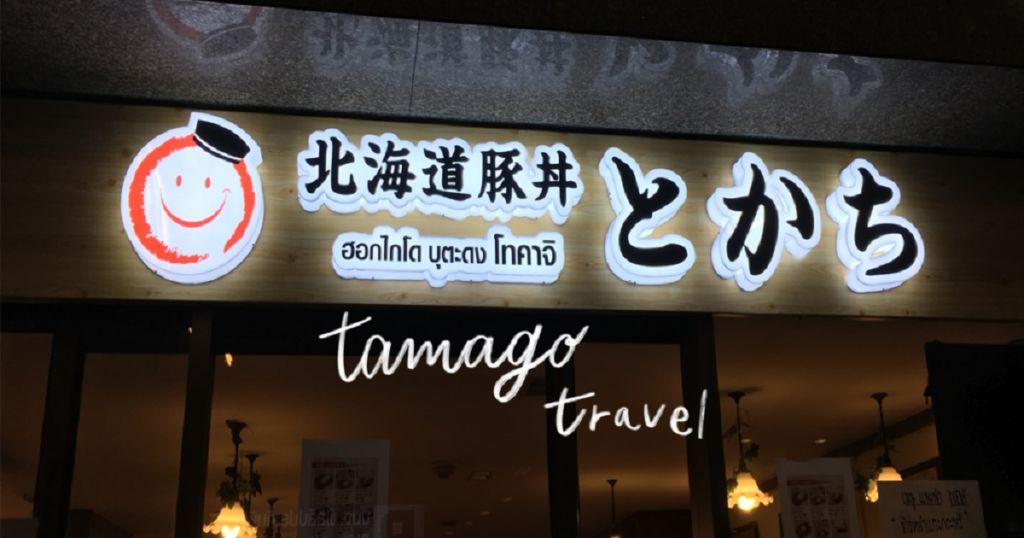 รีวิวหมูย่างเนื้อฉ่ำ ล้นจาน ฮอกไกโด บุตะดง โทคาจิ Hokkaido Butadon Tokachi