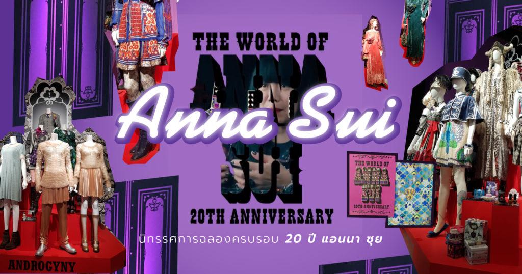 The World of Anna Sui นิทรรศการฉลองครบรอบ 20 ปี แอนนา ซุย