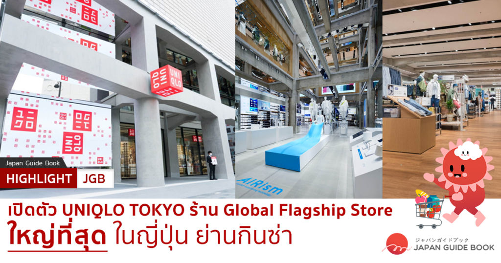 เปิดตัว!! UNIQLO TOKYO ร้าน Global Flagship Store ที่ใหญ่ที่สุดในญี่ปุ่น ใจกลางเมืองย่านกินซ่า