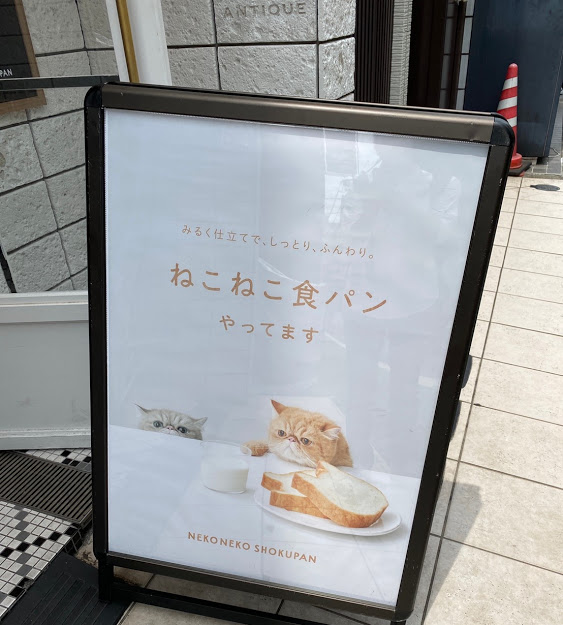 Nekoneko Shokupan ร้านขนมปังน้องแมว ที่ฮาราจูกุ (Harajuku)