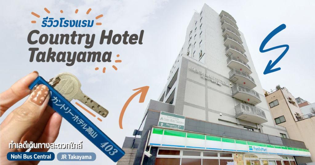 รีวิวโรงแรม Country Hotel Takayama : ที่พักทำเลดีเดินทางสะดวกใกล้ JR Takayama / Nohi Bus Central