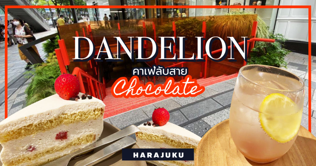 DANDELION คาเฟ่ลับสาย Chocolate ย่าน Harajuku
