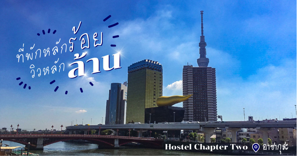 Hostel Chapter Two ที่พักหลักร้อย วิวหลักล้านที่ย่านอาซากุสะ