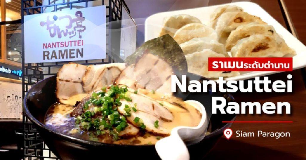 ราเมนสุดอร่อย!!! กับร้านระดับตำนาน Nantsuttei ramen มาถึงไทยที่ Siam Paragon