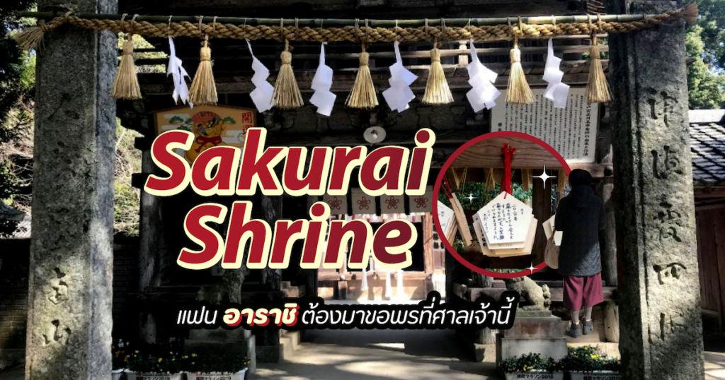 แฟนอาราชิต้องมาขอพรที่ศาลเจ้านี้ Sakurai Shrine