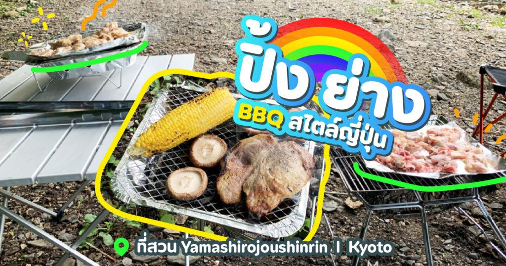 ปิ้ง ย่าง BBQ สไตล์ญี่ปุ่น ที่สวน Yamashirojoushinrin@Kyoto