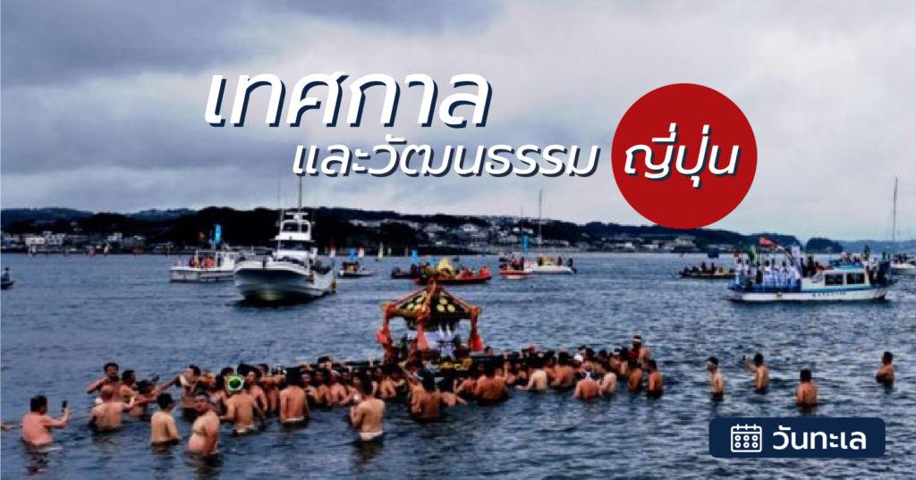 เทศกาลและวัฒนธรรมญี่ปุ่น ในวันทะเล